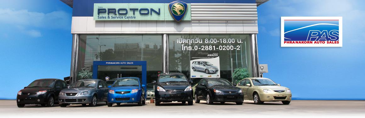 proton company